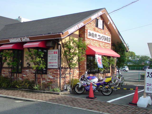 コメダ珈琲店 阿久比店