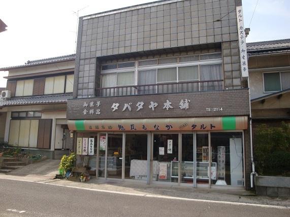 タバタヤ菓子舗