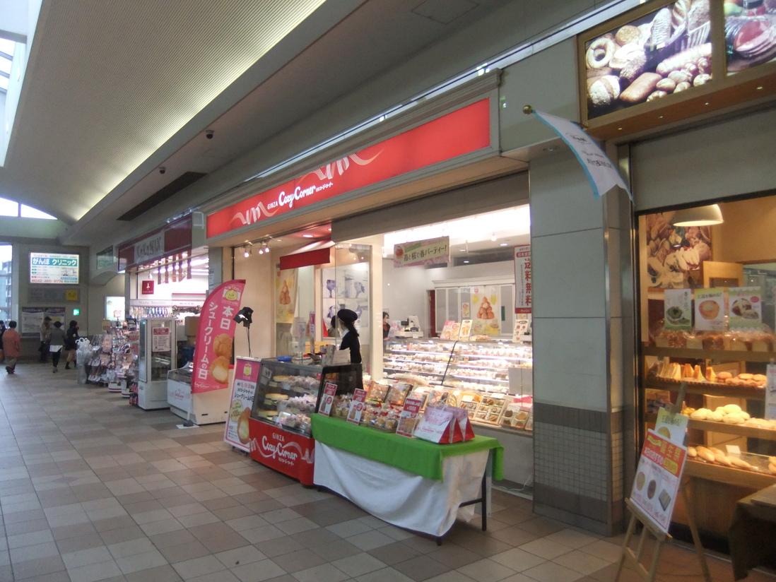 銀座コージーコーナー 花小金井店