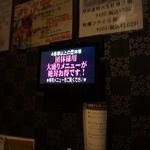 やきとん酒房 蝸廬 - 個室には店のアピールTV