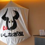 いしなぎ屋 - 店内に飾られている大凧です