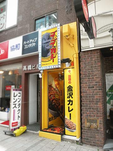 ゴーゴーカレー 新宿東口駅前スタジアム