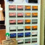 鯛パフェ - 券売機