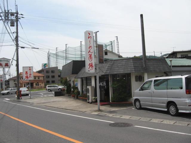 ラーメン道場
