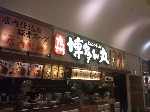 博多ん丸 イオンモール高崎店