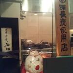 旬鮮炭火焼 獺祭 - 炭火焼コーナー前カウンター