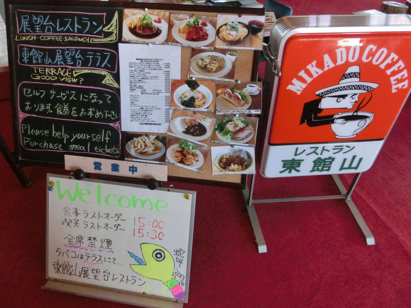 東館山展望台レストラン