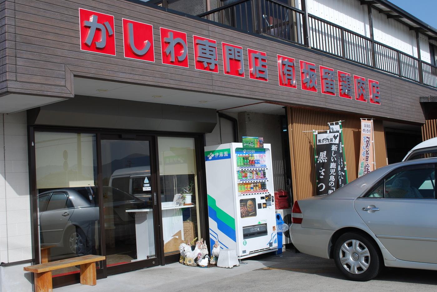 坂留鶏肉店 本店