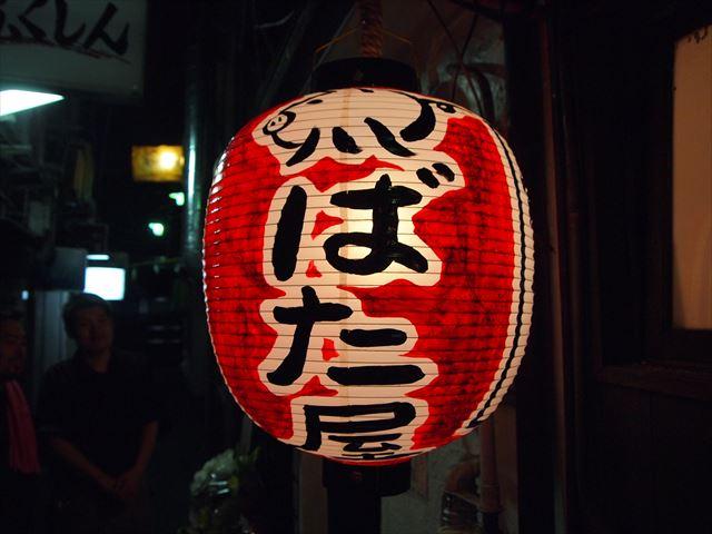 大阪豚カルビ 川ばた屋
