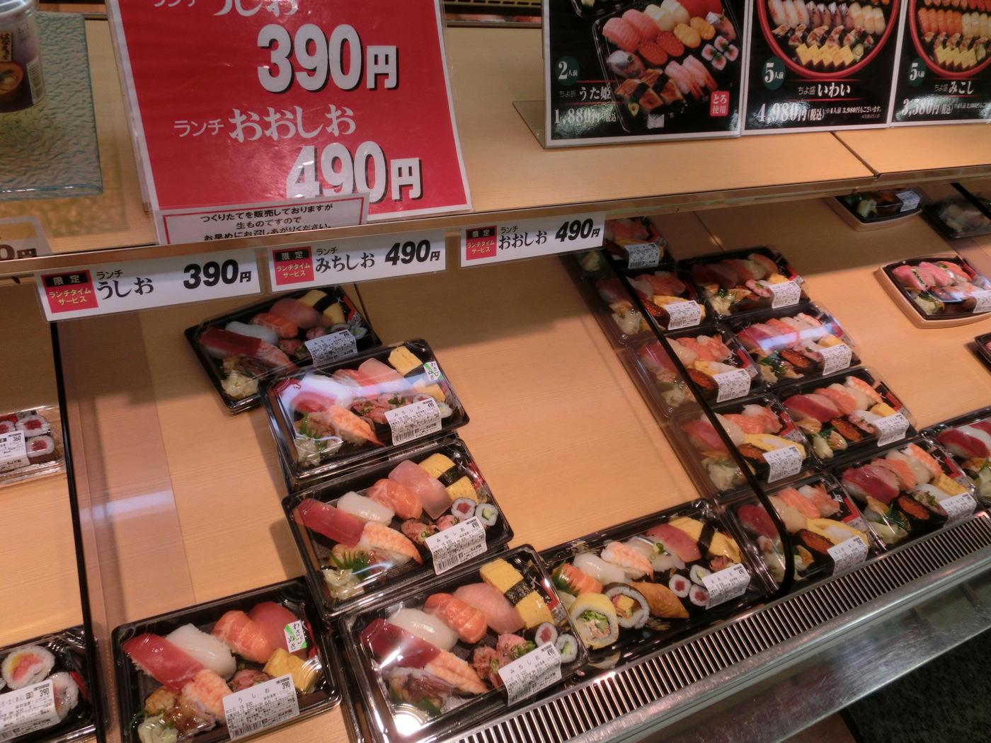 ちよだ鮨 ピーコック三田伊皿子店