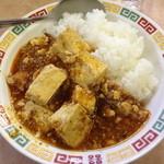 昌龍 - 麻婆丼セットの麻婆丼部分