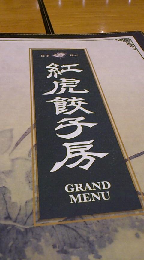紅虎餃子房 イオンモール都城駅前店