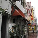 17945032 - 昭和の雰囲気漂う伝統的な洋食店
