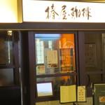 椿屋珈琲 東京オペラシティ店