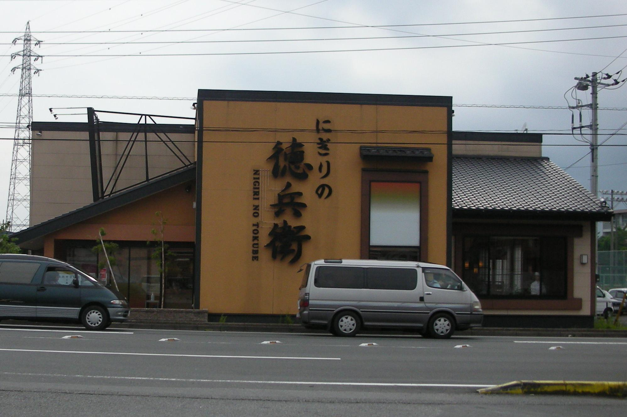 にぎりの徳兵衛 三島店