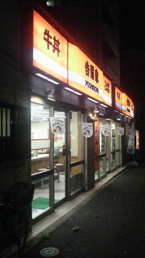 吉野家 立花店