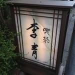 李青 - 看板