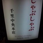 しゃぶ亭 - ☆看板~☆