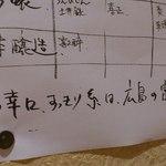 茅場町 URA徳 - 本日の辛口すっきり系