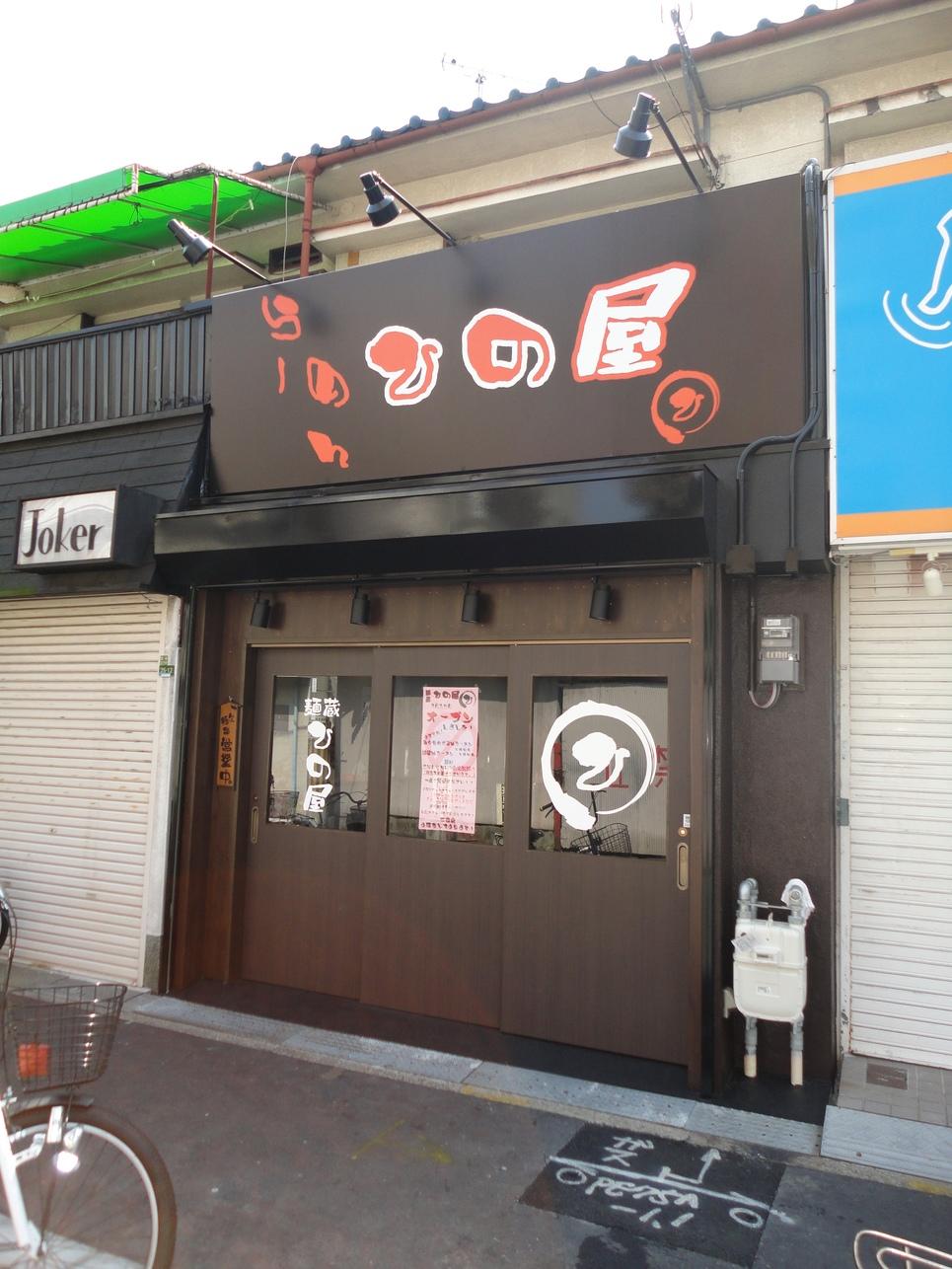 麺蔵ひの屋