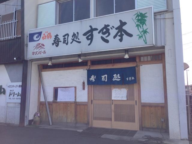 寿司処すぎ本