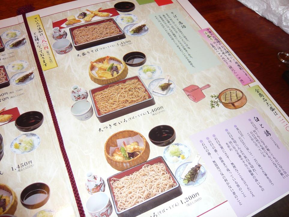 八兵衛 藤枝店