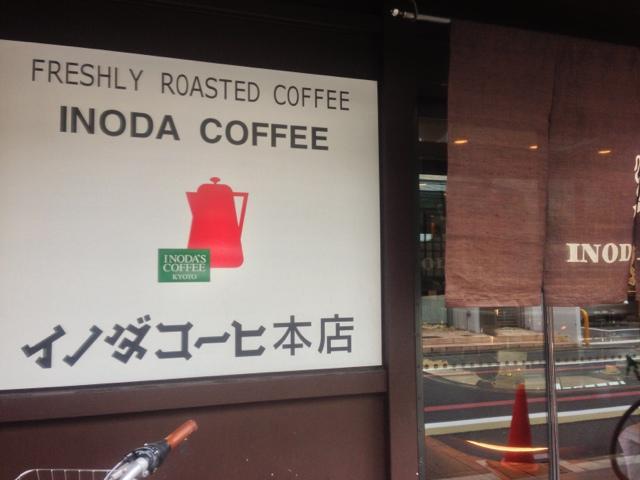 京都のおしゃれな喫茶店』by ...