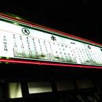 丸大ホール -