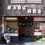羽根屋 本店 -