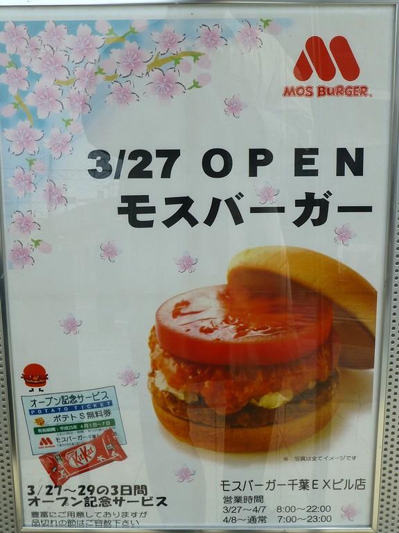 モスバーガー 千葉EXビル店