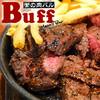 Buff - 料理写真:名物のBuffステーキ☆ジューシーな肉汁がたまらない!