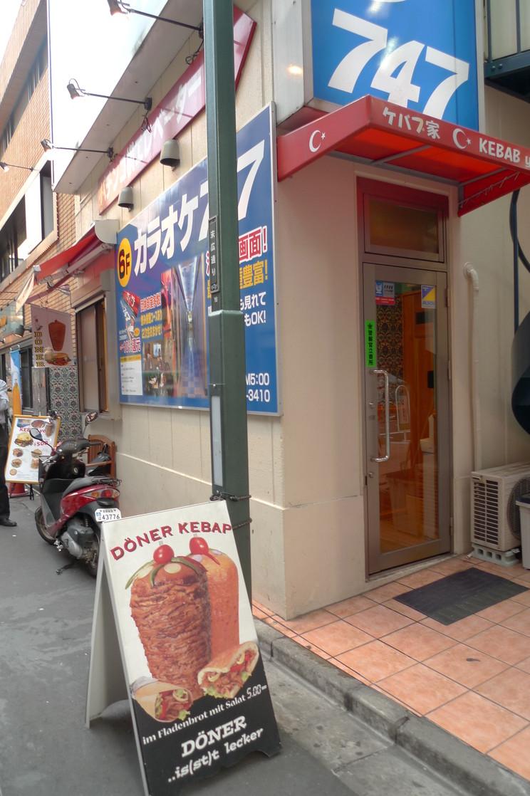 ケバブ家 KEBAB ye 新宿3丁目本店