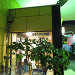 弥一 - 2013年3月23日(土)