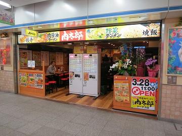 肉太郎 堂島店