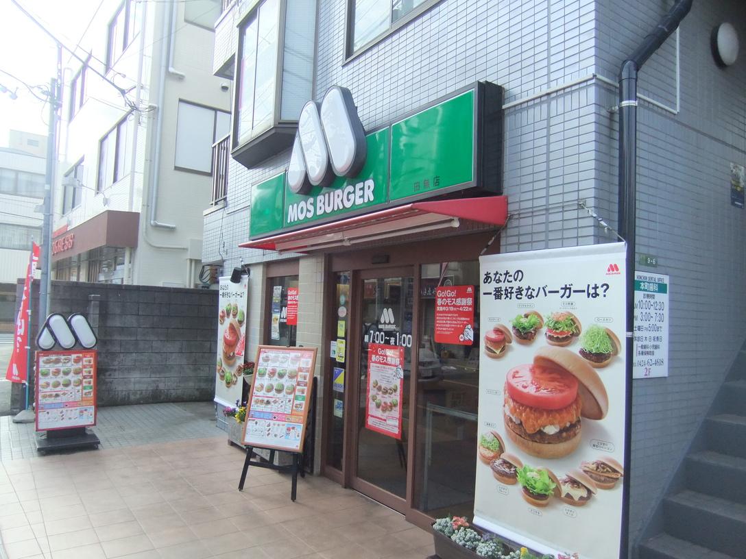 モスバーガー  田無店