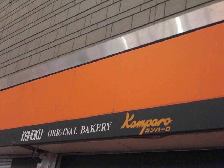 カンパーロ KEIHOKUスーパー柏店