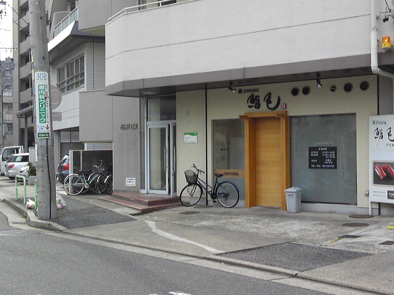 鮨亀 千代田店