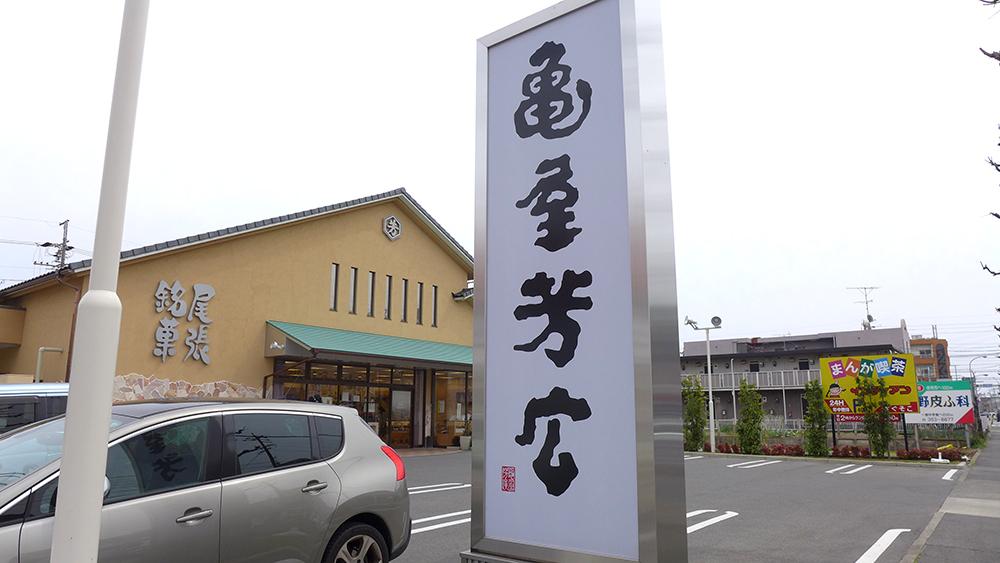 亀屋芳広 八田店