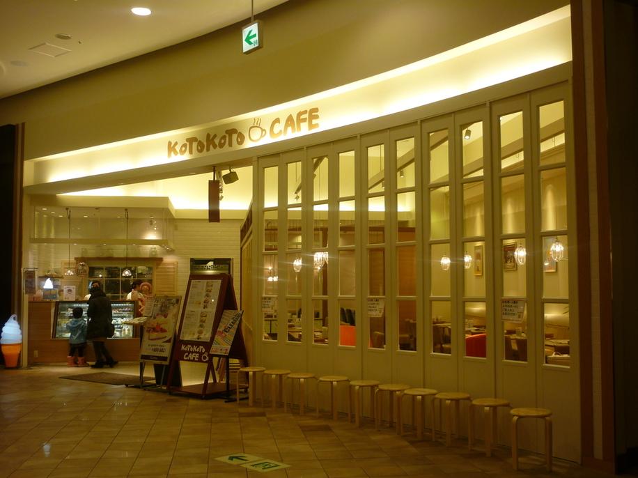 コトコトカフェ イオンモールナゴヤドーム前店