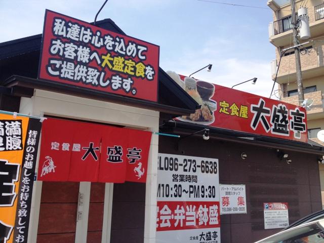 大盛亭 飛田バイパス店