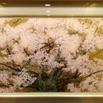 磯陣 - 中島千波の作品を観れて良かった。
