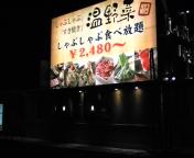 しゃぶしゃぶ 温野菜 熊谷店