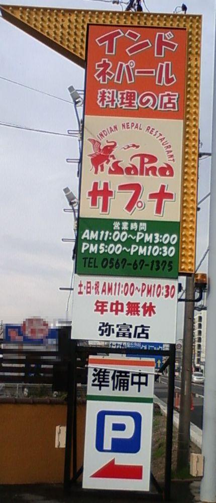 サプナ 弥富店