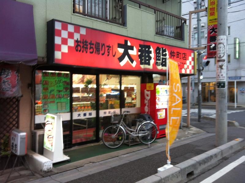 大番鮨 仲町店