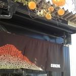 SUNZOK - 【公式】しらす網元直売所 海栄丸裏側にあります♪