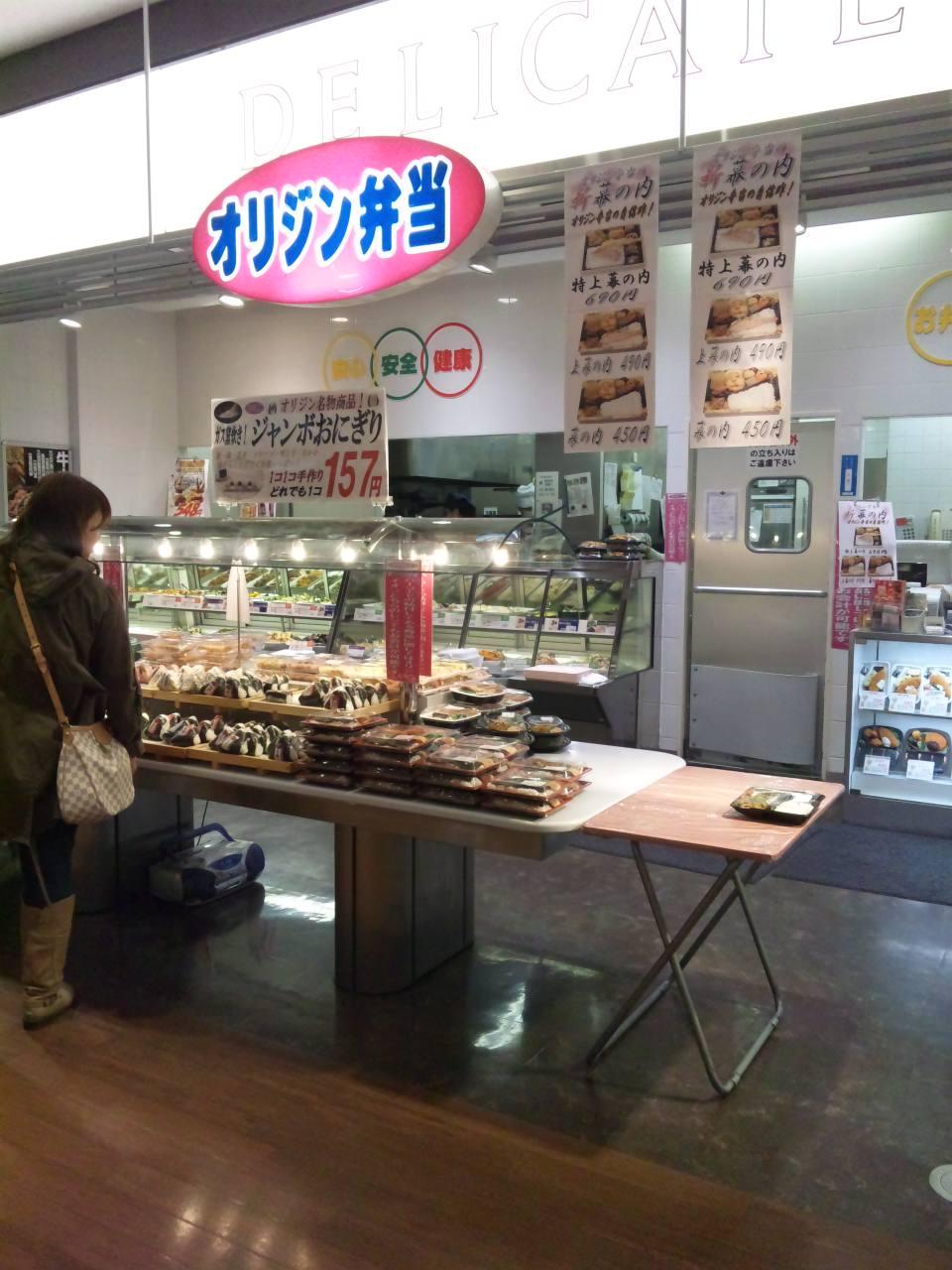 オリジン弁当 イオン茨木店