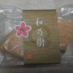 あたた菓子処 大黒屋 - 和乃樹 桜