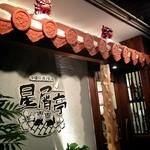 沖縄料理と島酒 星屑亭 - 予約必須