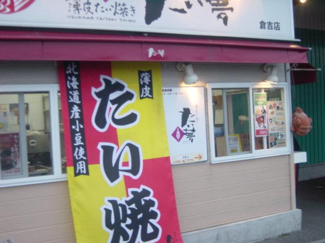 たい夢 倉吉中央店