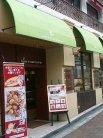 葉山珈琲 千里山駅前店